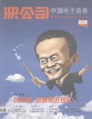 中国电子商务
