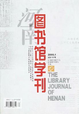 河南图书馆学刊