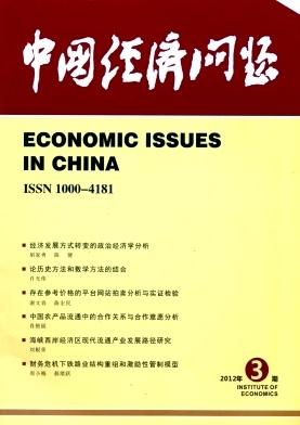 中国经济问题