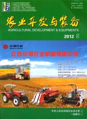 农业开发与装备
