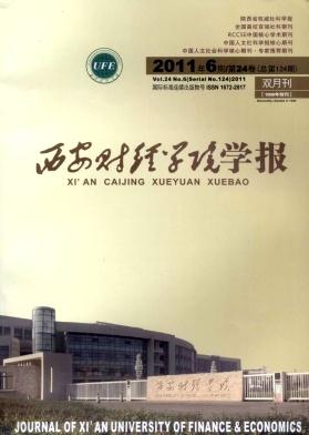 西安财经学院学报杂志社