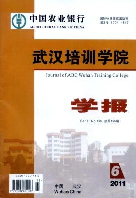 中国农业银行武汉培训学院学报