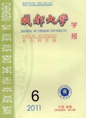 成都大学学报(社科版)