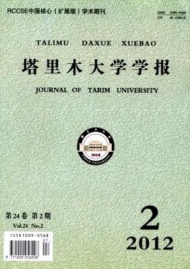 塔里木大学学报