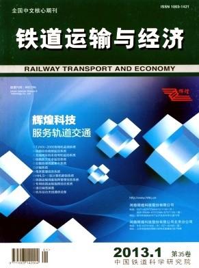 铁道运输与经济