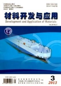 材料开发与应用