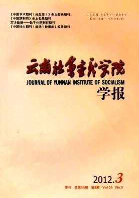 云南社会主义学院学报