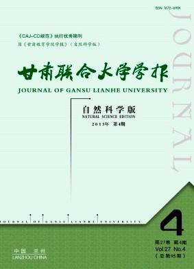甘肃联合大学学报(自然科学版)