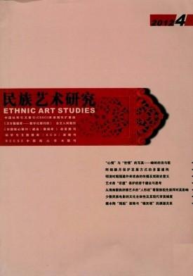 民族艺术研究