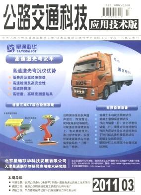 公路交通科技(应用技术版)