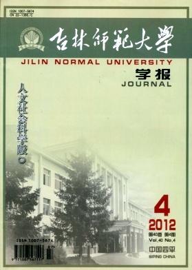 吉林师范大学学报(人文社会科学版)