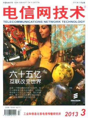 电信网技术