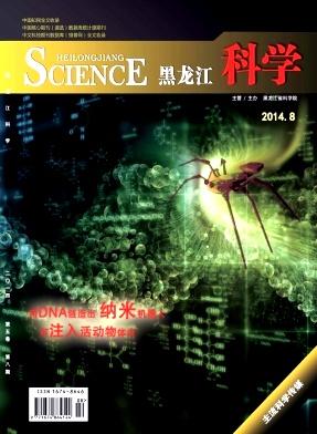 黑龙江科学