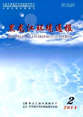 黑龙江环境通报