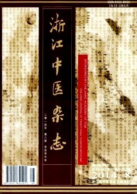 浙江中医杂志