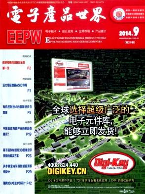 电子产品世界