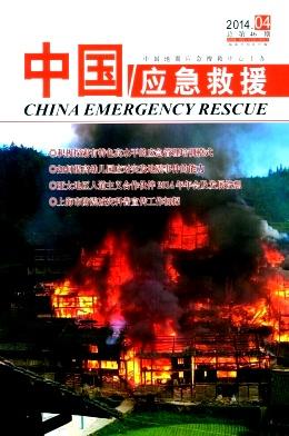 中国应急救援