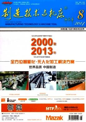 制造技术与机床