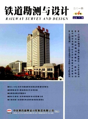 铁道勘测与设计