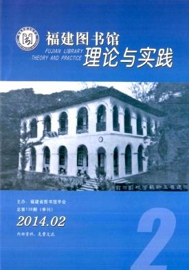 福建图书馆理论与实践