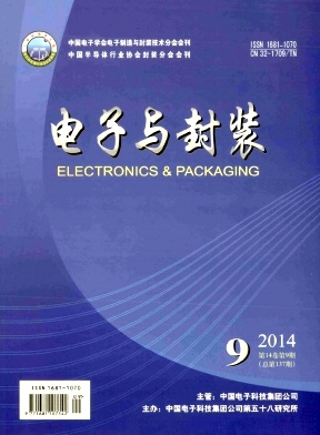 电子与封装