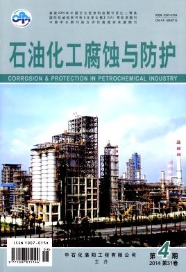 石油化工腐蚀与防护