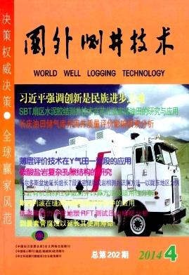 国外测井技术