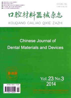 口腔材料器械杂志