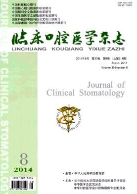 临床口腔医学杂志