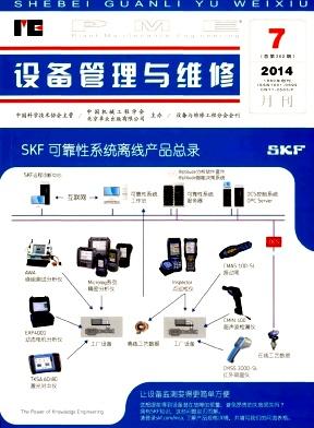 设备管理与维修