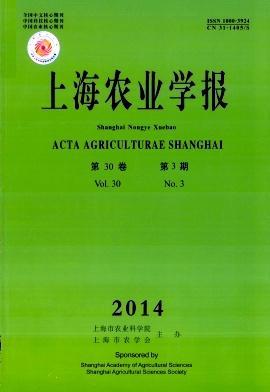 上海农业学报