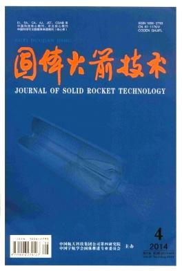 固体火箭技术