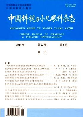 中国斜视与小儿眼科杂志