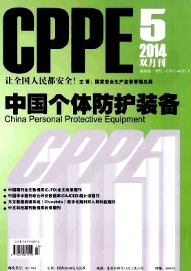中国个体防护装备