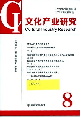 文化产业研究