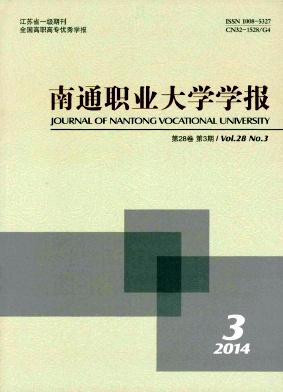南通职业大学学报