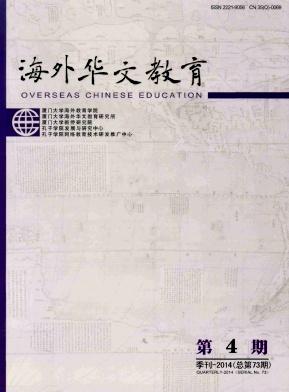 海外华文教育
