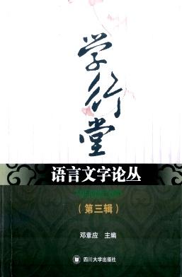 学行堂语言文字论丛