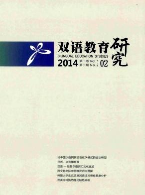 双语教育研究