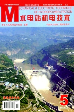 水电站机电技术