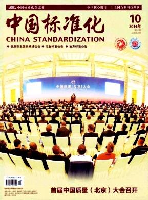 中国标准化