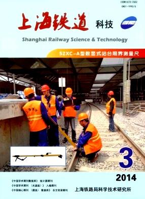 上海铁道科技