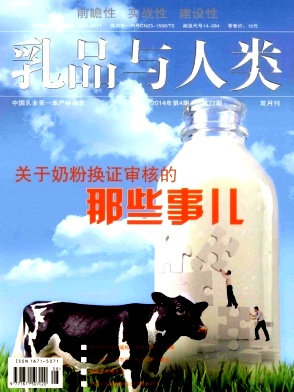 乳品与人类