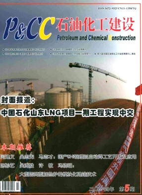 石油化工建设