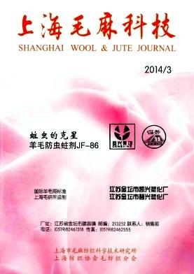 上海毛麻科技