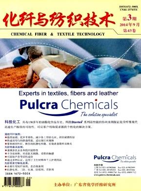化纤与纺织技术