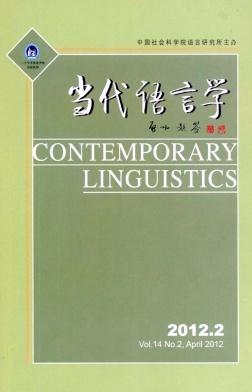 当代语言学