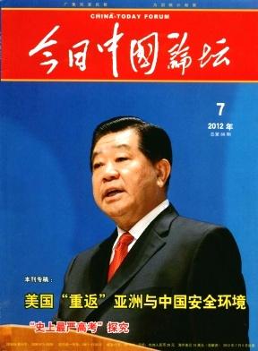 今日中国论坛