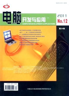 电脑开发与应用