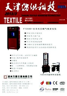 天津纺织科技